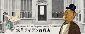 浅草ライヲン百貨店
